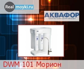 Водяной фильтр Аквафор DWM 101 Морион