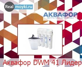 Водяной фильтр Аквафор DWM 41 Лидер