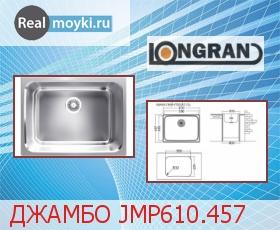 Кухонная мойка Longran Jumbo JM 610.457 -GT8P
