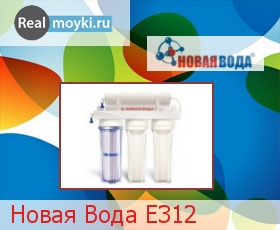 Водяной фильтр Новая Вода E312