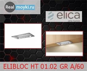 Кухонная вытяжка Elica Elibloc HT GR A/60