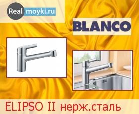 Кухонный смеситель Blanco Elipso II нерж.сталь