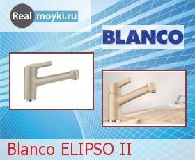 Кухонный смеситель Blanco Elipso II под гранит