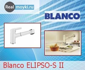 Кухонный смеситель Blanco Elipso-S II под гранит