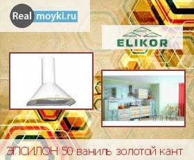 Кухонная вытяжка Эликор ЭПСИЛОН 50 ваниль золотой кант
