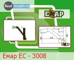 Кухонный смеситель Емар ЕС - 3008