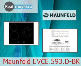 Варочная поверхность Maunfeld EVCE.593.D-BK