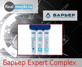 Водяной фильтр Барьер Expert Complex