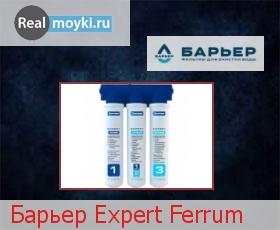 Водяной фильтр Барьер Expert Ferrum