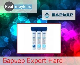 Водяной фильтр Барьер Expert Hard