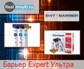 Водяной фильтр Барьер Expert Ультра