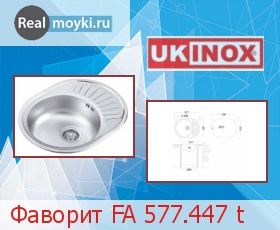 Кухонная мойка Ukinox Фаворит FA 577.447 t