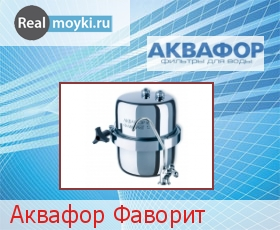 Водяной фильтр Аквафор Фаворит