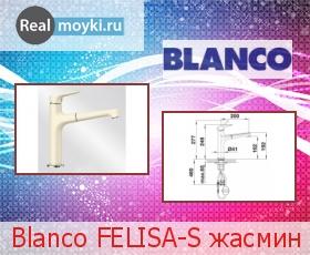 Кухонный смеситель Blanco Felisa-S под гранит