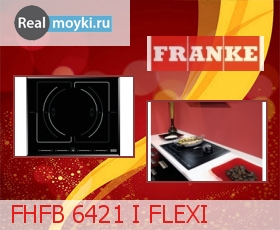 Варочная поверхность Franke FHFB 6421 I FLEXI