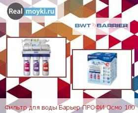 Водяной фильтр Барьер ПРОФИ Осмо 100