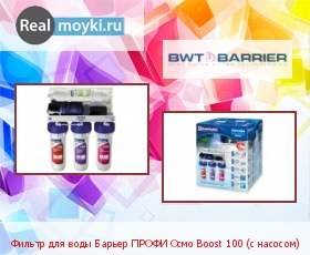 Водяной фильтр Барьер ПРОФИ Осмо Boost 100 (с насосом)