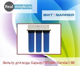 Водяной фильтр Барьер ПРОФИ-Standart BB