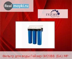 Водяной фильтр Гейзер 3И20BB (БА) МР
