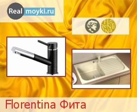 Кухонный смеситель Florentina Фита