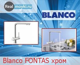 Кухонный смеситель Blanco Fontas хром