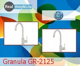 Кухонный смеситель Granula GR-2125