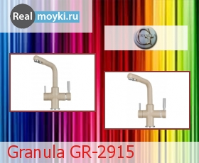 Кухонный смеситель Granula GR-2915