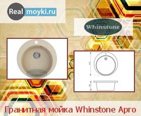 Кухонная мойка Whinstone Арго