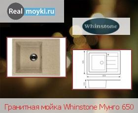 Кухонная мойка Whinstone Мунго 650