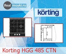 Варочная поверхность Korting HGG 485 CT