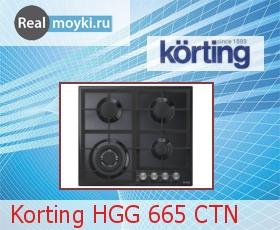 Варочная поверхность Korting HGG 665 CTN