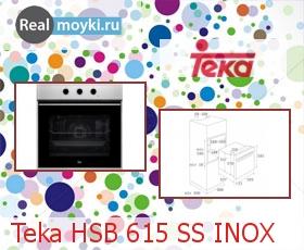 Духовка Teka HSB 615 SS INOX