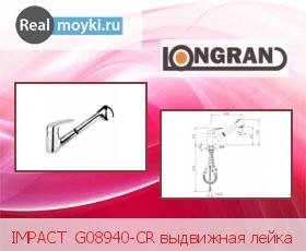 Кухонный смеситель Longran IMPACT G08940-CR выдвижная лейка