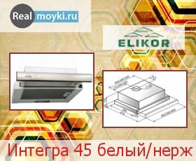 Кухонная вытяжка Эликор Интегра 45 белый/нерж