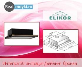 Кухонная вытяжка Эликор Интегра 50 антрацит/рейлинг бронза