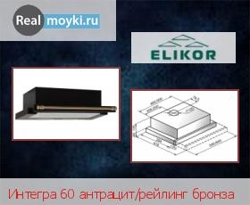 Кухонная вытяжка Эликор Интегра 60 антрацит/рейлинг бронза