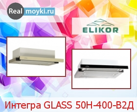 Кухонная вытяжка Эликор Интегра GLASS 50Н-400-В2Д