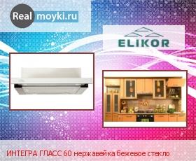 Кухонная вытяжка Эликор ИНТЕГРА ГЛАСС 60 нержавейка бежевое стекло