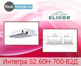 Кухонная вытяжка Эликор Интегра S2 60Н-700-В2Д
