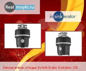 Диспоузер для кухни In Sink Erator Evolution 150