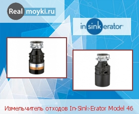 Диспоузер для кухни In Sink Erator 46
