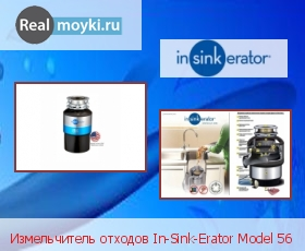 Диспоузер для кухни In Sink Erator 56