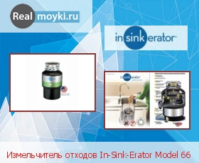 Диспоузер для кухни In Sink Erator 66