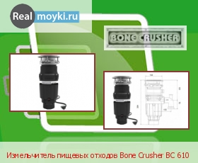 Диспоузер для кухни Bone Crusher BC 610