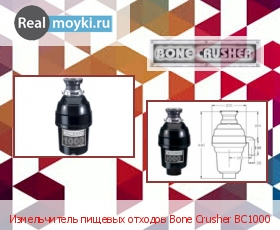 Диспоузер для кухни Bone Crusher BC 1000