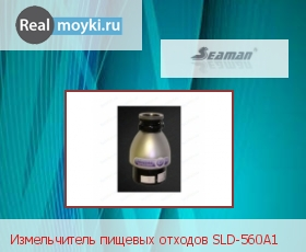 Диспоузер для кухни Seaman SLD-560A1