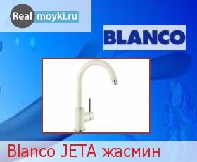 Кухонный смеситель Blanco Jeta под гранит
