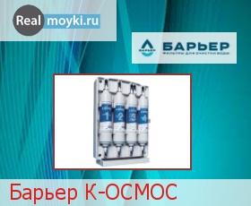 Водяной фильтр Барьер К-ОСМОС