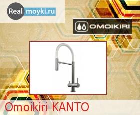 Кухонный смеситель Omoikiri Kanto