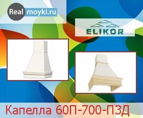 Кухонная вытяжка Эликор Капелла 60П-700-П3Д